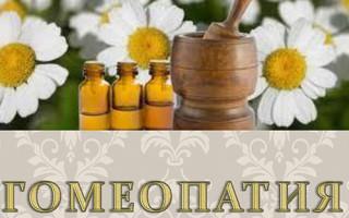 Лечение соплей гомеопатией у детей и взрослых