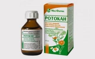 Ротокан для полоскания горла и ингаляций: особенности применения