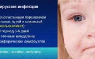 Течение аденовирусной инфекции у взрослых и детей