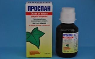 Проспан — эффективный сироп от кашля для ребенка. Цена препарата