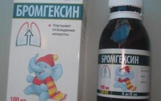 Бромгексин сироп: инструкция по применению