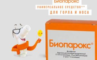 Биопарокс от насморка отзывы, инструкция, побочные эффекты