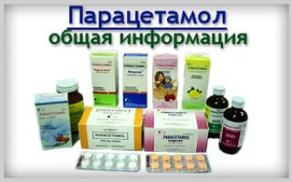 Как пить таблетки Парацетамола и через сколько они действуют