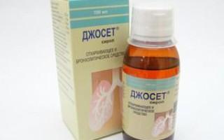 Сироп Джосет — для лечения кашля. Инструкция по применению
