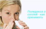 Полидекса от соплей как применять, отзывы врачей и пациентов