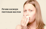 Пихтовое масло при насморке применение для взрослых и детей