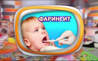 Комаровский Симптомы и лечение фарингита у ребенка