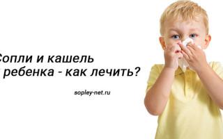 Прозрачные сопли и кашель у ребенка как лечить, причины