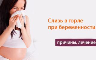 Слизь в горле при беременности причины, лечение