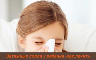Затяжные сопли у ребенка как лечить, причины появления