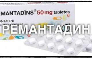 Таблетки Ремантадин: инструкция, свойства, от чего помогают