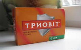 Прием препарата Триовит для лечения мастопатии