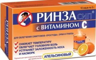 Ринза (Ринзасип): дозировки порошка и таблеток, отзывы, фото