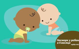Как лечить сопли у ребенка 4 месяцев безопасные лекарства, народные средства