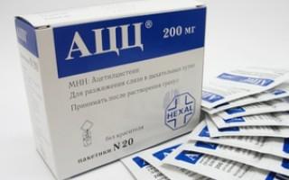 Лекарство АЦЦ от кашля: инструкция по применению и дозировка, отзывы