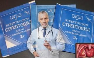 Стрептоцид от горла при ангине: инструкция по применению