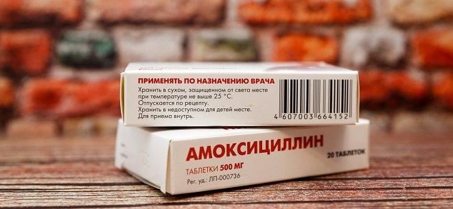 таблетки амоксициллина