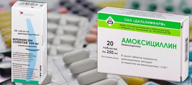 Амиксициллин или Флемоксин