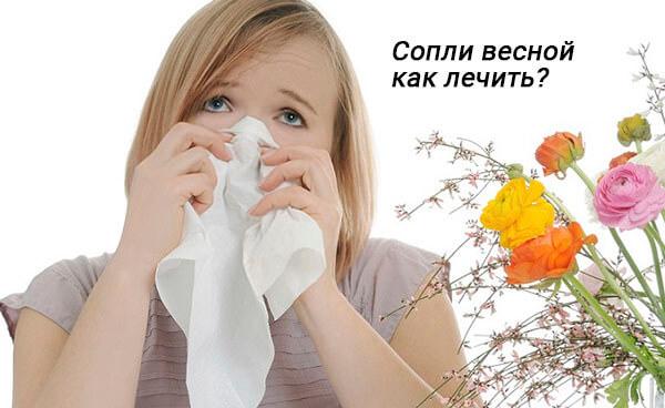 sopli vesnoj lechenie u vzroslykh i detej