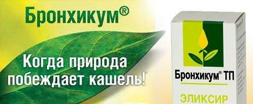 bronhikumm