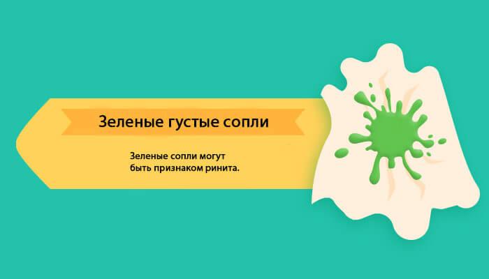 zelenye gustye sopli u vzroslogo