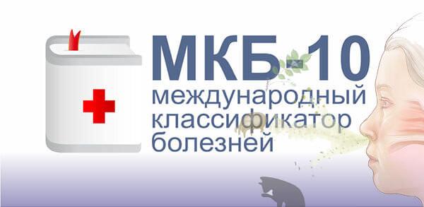 allergicheskij rinit mkb 10