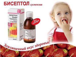 У детского сиропа бисептол приятный вкус, поэтому его легко давать детям