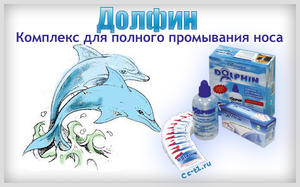Долфин - особенности препарата
