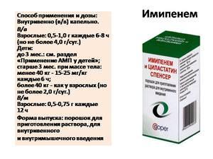 Имипенем - современные лекарственные средсвта