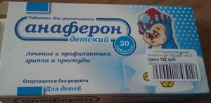 Описание стоимости детского Анаферона в аптеках