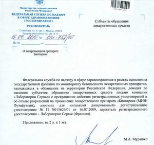 В России запретили Биопарокс, так как выяснилось, что он может оказаться опасным для жизни
