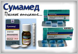 Антибиотик Сумамед - показания к применению