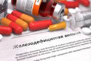 preparatyi-dlya-lecheniya-zhelezodefitsitnoy-anemii