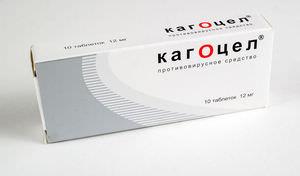 Кагоцел - эффективное противовирусное средство