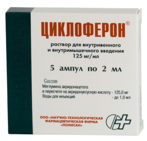 Форма выпуска препарата циклоферон