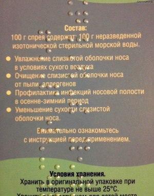 Хьюмер 150 можно применять также здоровому человеку