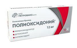 Полиоксидоний аналоги подешевле (список), какое лекарство лучше