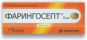 При воспалении миндалин поможет Фарингосепт