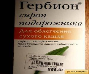 Цена сиропа Гербион в аптеках