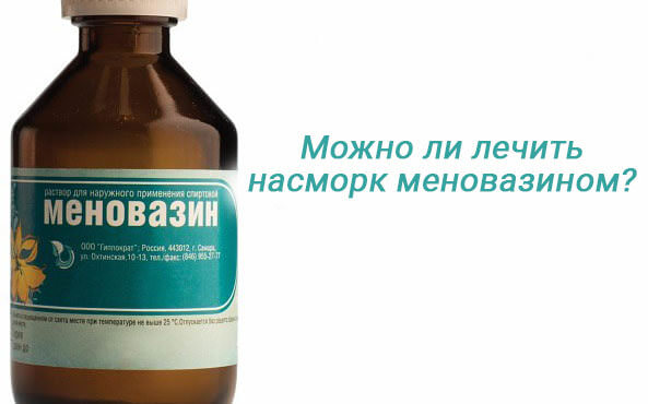 menovazin ot nasmorka