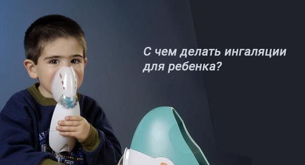 ингаляции при насморке ребенку