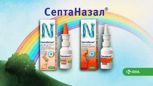 Как лечить насморк СептаНазалом