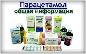 Парацетамол - инструкция по применению