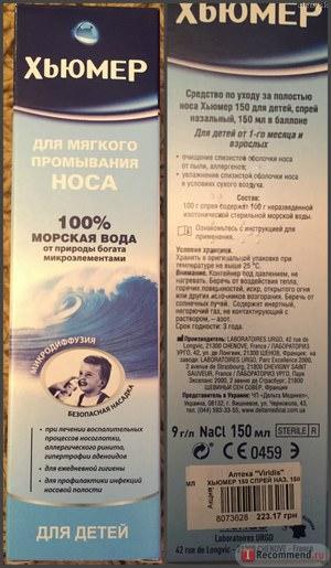 Urgo Humer - назальный спрей быстрого действия