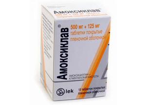 Упаковка Амоксиклав - фото из аптеки
