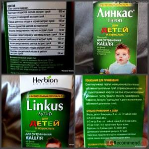 Применение препарата Линкас