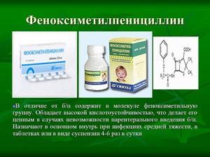 Способ применения Феноксиметилпенициллина