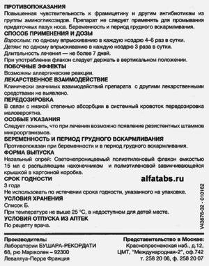 Инструкция к таблеткам Эргоферон