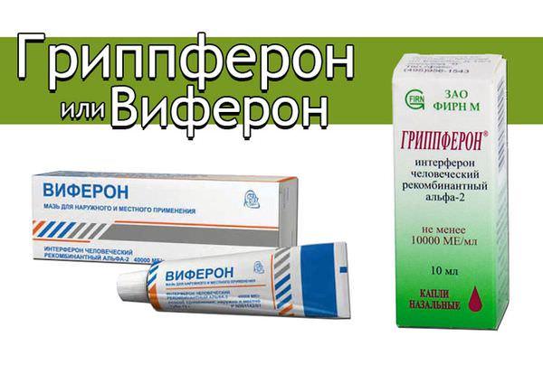 Есть ли аналоги дешевле гриппферона?