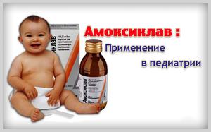 Амоксиклав в сипопе - детский